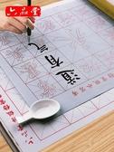 毛筆字帖水寫布套裝初學者清水練水寫書法布練習臨摹速乾入門空白仿宣紙加厚練字帖 雅楓居