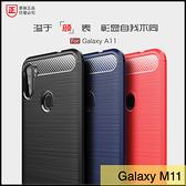 【萌萌噠】三星 Galaxy M11 類金屬碳纖維拉絲紋保護殼 軟硬組合 A11 全包矽膠軟殼 手機殼 手機套