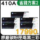 【組合方案 / 兩黑三彩一組】HP CF410A / CF411A / CF412A / CF413A 原廠碳粉匣