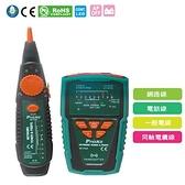 Pro'sKit 音頻網路查線器MT-7028原價 1720 【現省 258】
