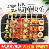 烤魚爐 家用多功能室內無煙電烤爐電燒烤架電烤肉爐便攜實用烤魚烤串電爐T