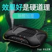 太陽能車載空氣凈化器汽車車用內除甲醛消除異味香薰加濕噴霧器清淨機LXY3405 Pink中大尺碼