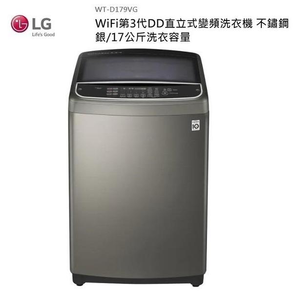 【南紡購物中心】LG 17公斤 遠控直立式變頻洗衣機 WT-D179VG