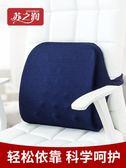 護腰靠枕靠背靠墊椅子床頭腰墊腰枕辦公室沙發汽車抱枕座椅記憶棉