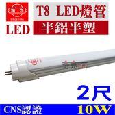 【奇亮科技】含稅 旭光 LED T8燈管 2尺燈管 10W LED燈管 白光 半鋁半塑 省電燈管 CNS認證 無藍光
