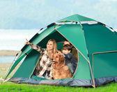 探險者全自動帳篷戶外防暴雨3-4人加厚防雨雙人2單人野營野外露營WD 電購3C