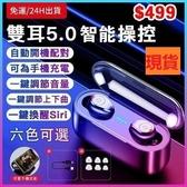 【現貨免運】藍芽耳機 F9耳機 tws藍芽耳機運動入耳塞式男女適用手機可充藍牙耳機電【現貨】