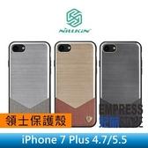 【妃航】NILLKIN 紳士 iPhone 7 Plus 4.7/5.5 領士 拉絲/皮革 保護殼/手機殼 送 觸控筆