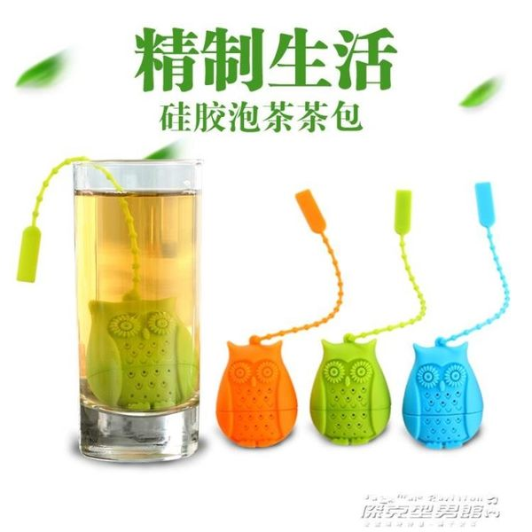 創意泡茶神器硅膠茶包濾茶器茶葉過濾器辦公室懶人茶漏過濾袋濾網   傑克型男館