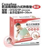 Comefree 康芙麗 動力式熱敷墊 微調開關 CF2221P-30x60cm 關節用【醫妝世家】