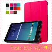 【萌萌噠】三星 Galaxy Tab S3 (9.7吋 )卡斯特紋 三折支架保護套 類皮紋側翻皮套 平板套 保護殼