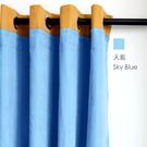 Donzu拼色布簾-簾面天藍色 寬135cmx高250cm DIY可拆式/自由配色/採光遮隱私/窗簾隔間簾門簾