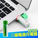 USB電池3號電池 充電電池 環保電池 USB電池 AA電池 1.5V 1300mah 重複使用 充電電池(80-3582)