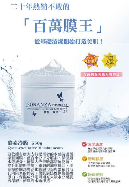 BONANZA 寶藝 KFM酵素冷膜 550g