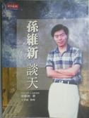 【書寶二手書T4/科學_IMZ】孫維新談天_孫維新
