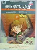 【書寶二手書T5/語言學習_H5N】賣火柴的小女孩(附CD)_賴世雄