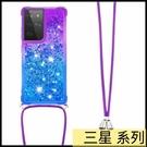 【萌萌噠】三星 Galaxy S21+ S21 Ultra 個性流沙四角防摔 漸變色流沙殼 全包軟殼 手機殼 斜背掛繩