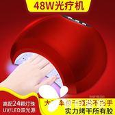 烘甲機 美甲店專用光療機烘干感應led烤燈速干快干甲油膠烤48w指甲美甲燈