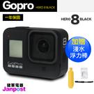 預購 Gopro Hero 8 Black 最新款 原廠公司貨 超防震 縮時攝影 運動攝影機(非 hero 7) 贈浮力棒