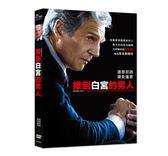 推倒白宮的男人DVD(連恩尼遜/黛安蓮恩)