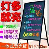 熒光板大號熒光板廣告板80 120熒光屏電子寫字板黑板LED廣告牌展示黑板 喵小姐 igo
