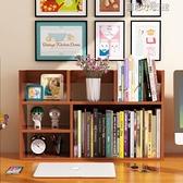 書櫃書架電腦桌上小書架桌面書櫃學生用簡易置物架辦公工作宿舍書桌收納架YYJ 育心館