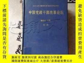 二手書博民逛書店罕見中國黨政幹部改革論壇.第一輯---[ID:597165][%