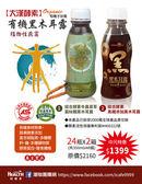 【中元特惠】黑24瓶x2箱(藍DM右上)