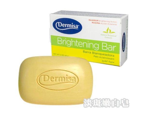 (即期商品)★美國 Dermisa 淡斑嫩白皂/ 粉刺淨膚皂 85g