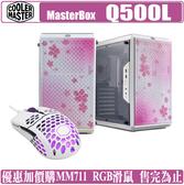 [地瓜球@] Cooler Master MasterBox Q500L 機殼 櫻花 限定版 ATX