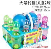 兒童保齡球玩具套裝大號室內戶外親子互動球類游戲3-5歲男孩寶寶  麥琪精品屋