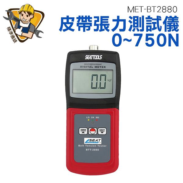 《精準儀錶旗艦店》皮帶張力計 微型計算機電路 皮帶張緊力測試儀 測力計 MET-BT2880