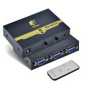遙控VGA切換器2進1出 視頻電腦主機顯示器監控轉換器共用二進一出 享購