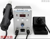 焊台 8586 二合一熱風拆焊臺 無鉛數顯熱風槍 手機電腦維修焊臺 薇薇MKS