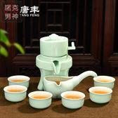 茶具套裝 陶瓷石磨半全自動功夫茶具套裝家用青花瓷創意茶壺茶杯懶人泡茶器 全館免運