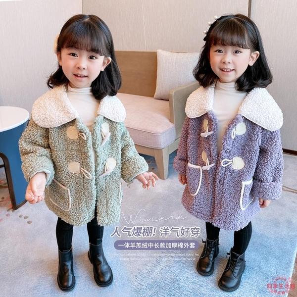 女童棉服 女童羊角扣加厚一體羊羔絨中長款毛毛棉服2020冬裝新款兒童棉衣【快速出貨】