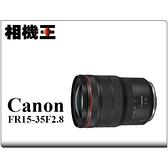 ★相機王★Canon RF 15-35mm F2.8 L IS USM 公司貨