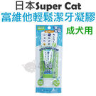 PetLand寵物樂園《日本Super Cat》富維他輕鬆潔牙凝膠 CS28 - 成犬用 / 潔牙牙膏凝膠