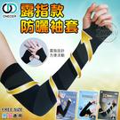 【衣襪酷】夏日防曬 抗UV 露指款防曬袖套 吸排速乾/3D環繞輕壓/冰沁涼感 男女適用 台灣製