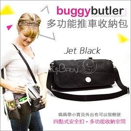 美國buggy butler 多功能收納包/推車置物袋/掛袋-黑色[衛立兒生活館]