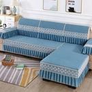 北歐簡約沙發墊四季通用防滑坐墊子左右貴妃全包萬能沙發套罩一套 雙十二購物節