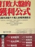 二手書R2YB2007年初版《打敗大盤的獲利公式》葛林布雷 劉真如 商周9789