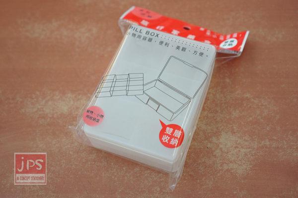 台灣聯合 旅行家藥盒 雙層收納 WN096