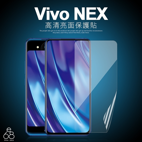 Vivo NEX 雙螢幕版 亮面 軟膜 螢幕貼 手機 保貼 保護貼 貼膜 非滿版 軟貼膜 螢幕保護 保護膜貼