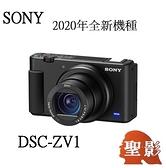 SONY ZV-1 Vlog必備神器 1吋CMOS【公司貨】