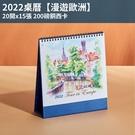 2022年《漫遊歐洲》20K三角桌曆(100本/組) 台灣製造|企業贈禮|日曆|月曆|週曆