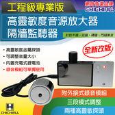 【CHICHIAU】工程級專業版高靈敏度音源放大器(含錄音模組)/隔牆監聽器