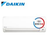 DAIKIN 大金 6-7坪 經典系列 變頻冷暖一對一分離式冷氣 RHF40RVLT / FTHF40RVLT