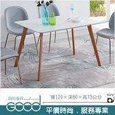 《固的家具GOOD》744-01-AM 富田白色餐桌