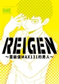 (二手書)REIGEN~靈級值MAX131的男人~